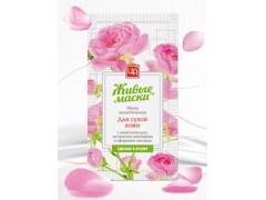 Маска для сухой кожи в пакетике с лепестками роз,10гр
