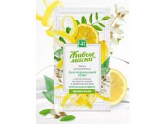 Маска для нормальной кожи в пакетике с пастой лимона, 10гр