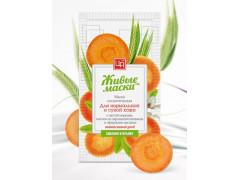 Маска для нормальной и сухой кожи в пакетике с пастой моркови,10гр