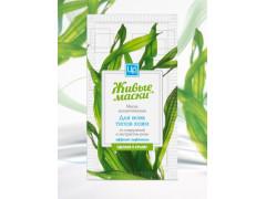 Маска для всех типов кожи в пакетике со спирулиной - эффект лифтинга,10гр