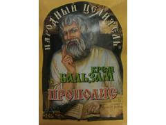 Крем-бальзам Прополис