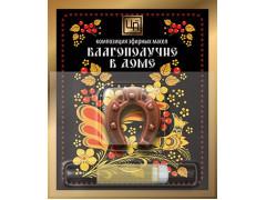 Аромамедальон в комплекте с эфирными маслами Благополучие в доме