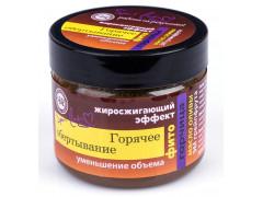 Фито-обертывание Горчица, Горячее (масло оливы+ эм грейпфрута),400гр