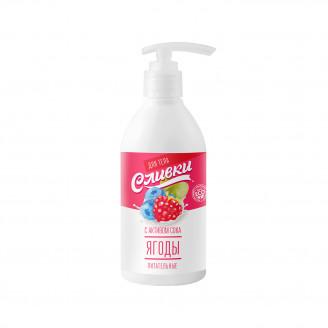 Сливки для тела  с активом сока ягоды Питательные, 250мл