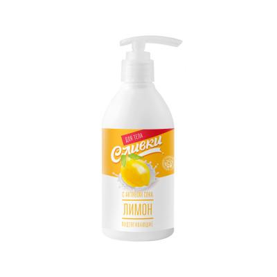 Сливки для тела с активом сока лимона
