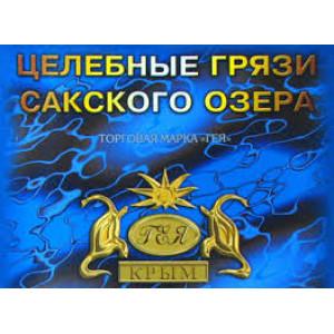 Косметика с грязью Сакского озера, бело-голубой глиной